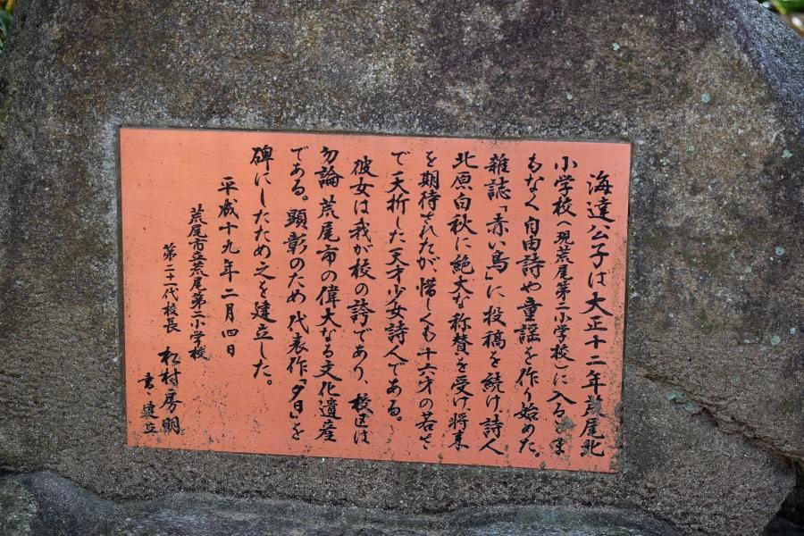 四山神社 海達公子一号詩碑