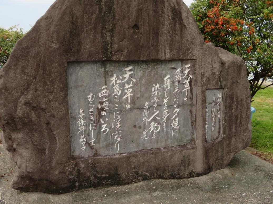 天草パールセンター 与謝野夫妻の歌碑