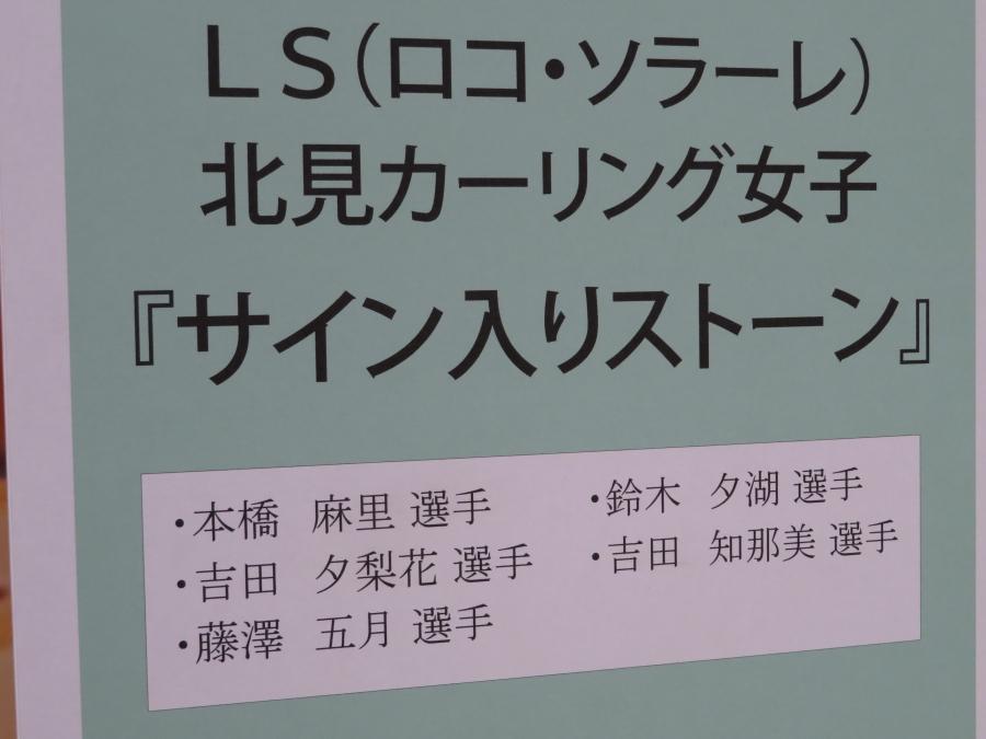 鶴屋百貨店 北見カーリング女子「サイン入りストーン」