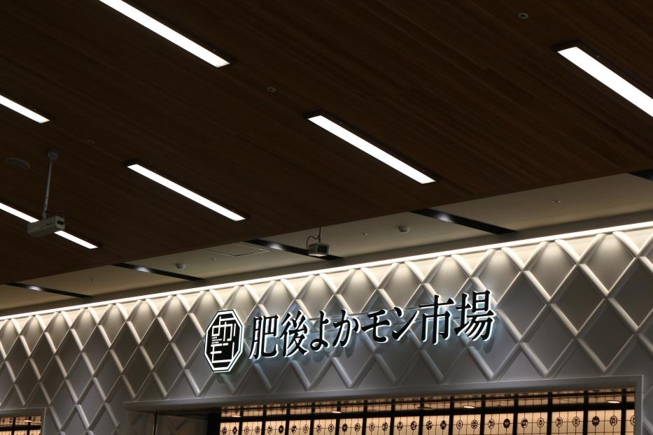 JR熊本駅 肥後よかモン市場