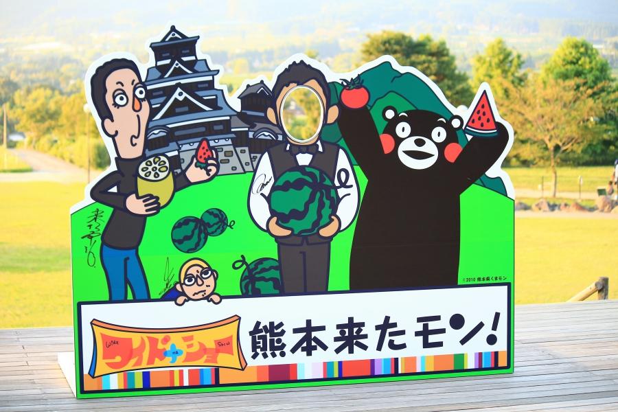 道の駅・あそ望の郷くぎの ワイドナショーが熊本来たモン!